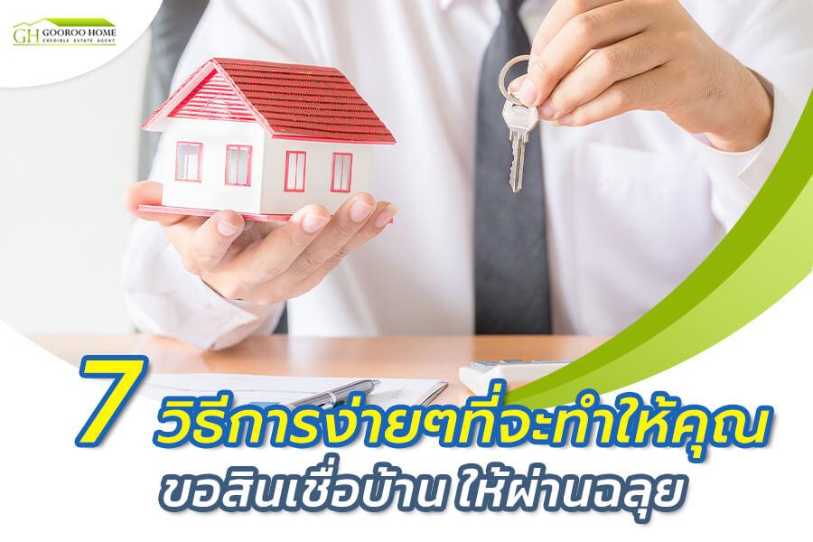 7 วิธีการง่ายๆที่จะทำให้คุณ ขอสินเชื่อบ้าน ให้ผ่านฉลุย [แบบละเอียด]