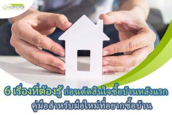 6 เรื่องที่ต้องรู้ ก่อนตัดสินใจซื้อบ้านหลังแรก คู่มือสำหรับมือใหม่ที่อยากซื้อบ้าน