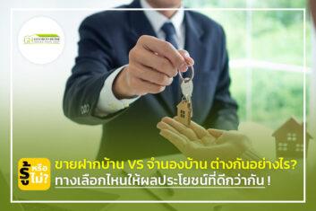 ขายฝากบ้าน VS จำนองบ้าน ต่างกันอย่างไร? ทางเลือกไหนให้ผลประโยชน์ที่ดีกว่ากัน!
