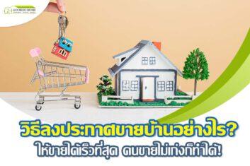 วิธีลงประกาศขายบ้านอย่างไร? ให้ขายได้เร็วที่สุด คนขายไม่เก่งก็ทำได้!